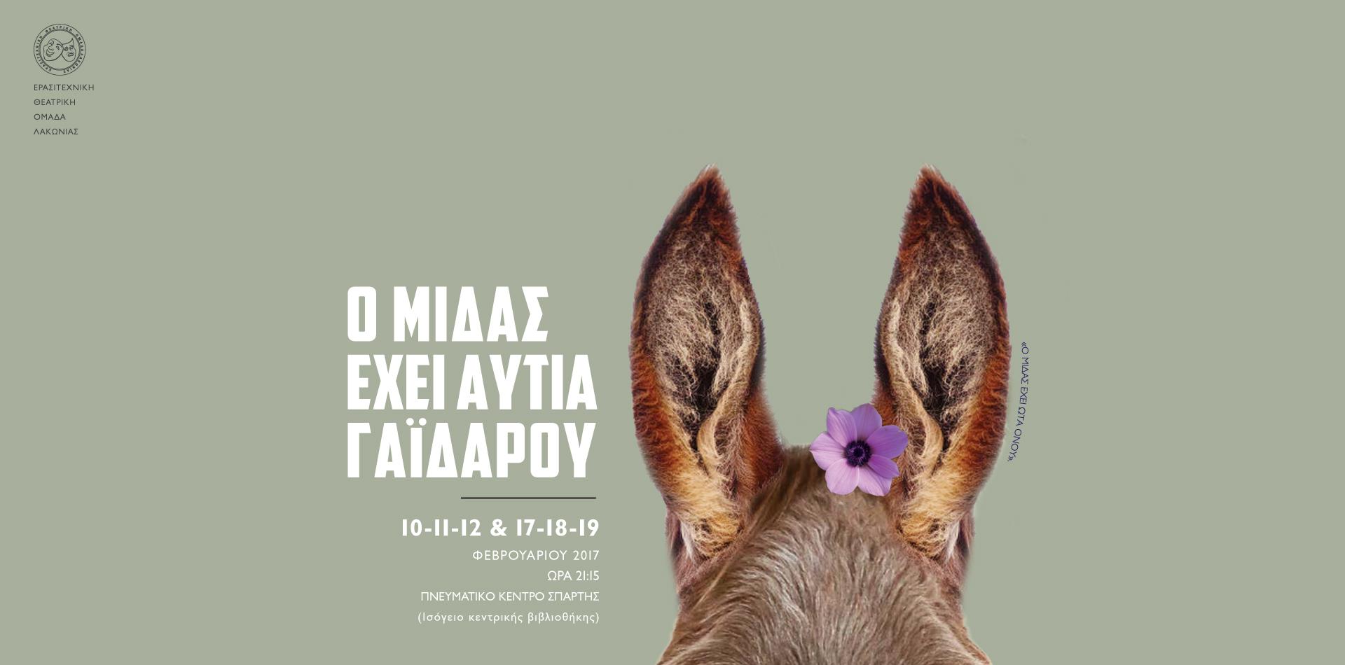 «Ο Μίδας έχει αυτιά γαϊδάρου»