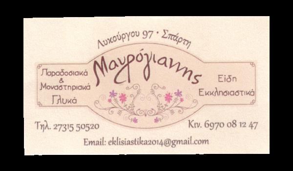 Παραδοσιακά Γλυκά - είδη εκκλησιαστικά Μαυρόγιαννης  Σπάρτη Λακωνίας