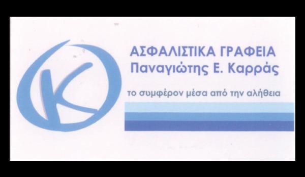 Ασφαλιστικά Γραφεία Καρράς Ε. Παναγιώτης Σπάρτη Λακωνίας