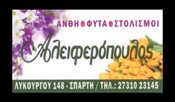 Αλειφερόπουλος Άνθη - Φυτά - Στολισμοί Σπάρτη, Λακωνίας
