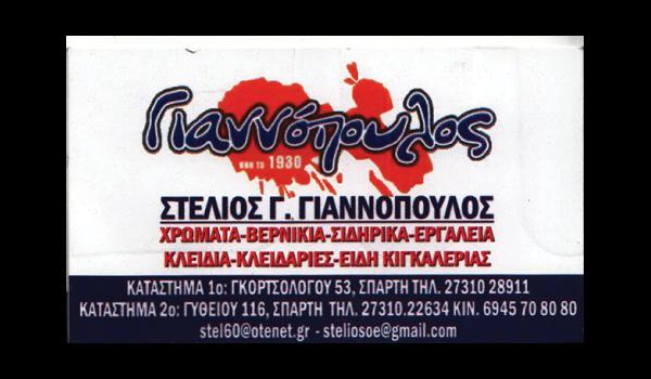 Χρώματα Γιαννόπουλος Σπάρτη Λακωνίας